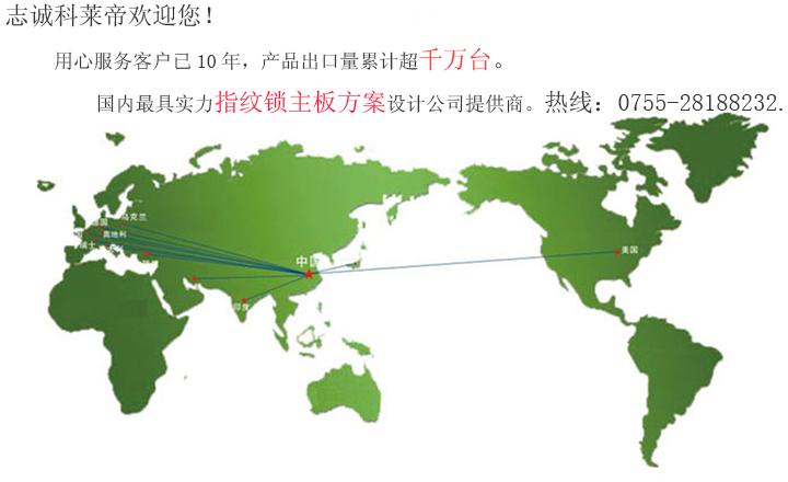 指纹锁销量全球.jpg