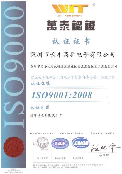 志诚科莱帝加工厂ISO9001证书
