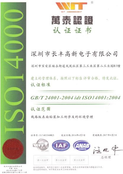 志诚科莱帝加工厂GB/T24001-2004证书