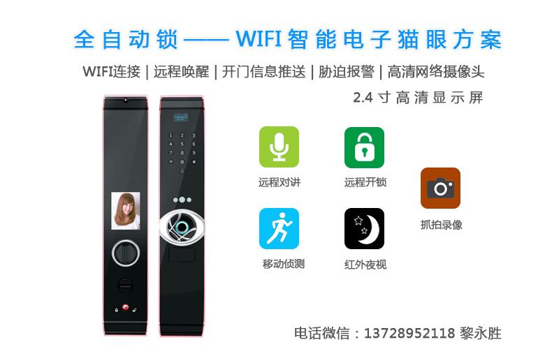 WIFI智能摄像头方案